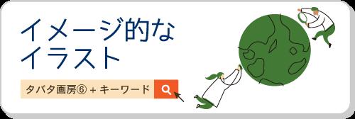 """""""イメージ的なイラスト"""""""